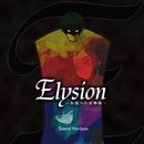 Elysion −楽園への前奏曲−/Sound Horizon