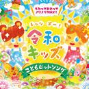 レッツ・ゴー!令和キッズ こどもヒットソング~うたっておどってノリノリMAX!~/Various Artists