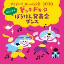 すく♪いく はっぴょう会 2020【年少~年長】 ドッキドキ☆ぼうけん発表会 ダンス/Various Artists