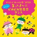 すく♪いく はっぴょう会 2020【0・1・2才】 よっちよち☆ピカピカ発表会 ダンス/Various Artists
