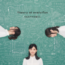 Theory of evolution/イヤホンズ