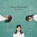 Theory of evolution/イヤホンズ