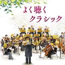 よく聴くクラシック/Various Artists