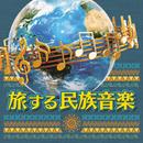 旅する民族音楽/Various Artists
