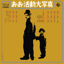 おお活動大写真/Various Artists