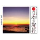 """オーケストラと和楽器による""""日本の旋律""""/Various Artists"""