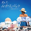 オトナノムード・ミュージック~恋はみずいろ~/Various Artists