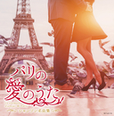 パリの愛のうた~シャンソン名曲集~/Various Artists