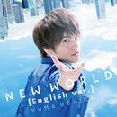 NEW WORLD (English ver.)/内田雄馬