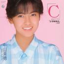 「C」/中山美穂