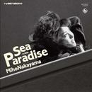 Sea Paradise -OLの反乱-/中山美穂
