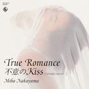 True Romance/中山美穂