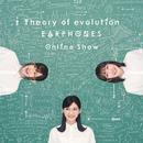渇望のジレンマ(Theory of evolution Online Show Ver.)/イヤホンズ