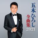 五木ひろし 全曲集2021/五木ひろし