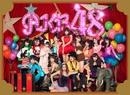 ここにいたこと/AKB48