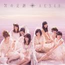 次の足跡 Type B/AKB48