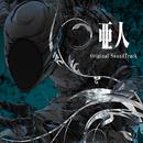 TVシリーズ「亜人」オリジナルサウンドトラック/音楽:菅野 祐悟