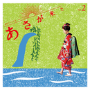 連続テレビ小説「あさが来た」オリジナル・サウンドトラック Vol.2/林ゆうき