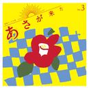 連続テレビ小説「あさが来た」オリジナル・サウンドトラック Vol.3/林ゆうき