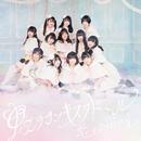 恋・ホワイトアウト/虹のコンキスタドール