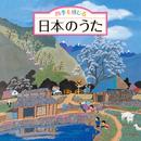 四季を感じる 日本のうた~唱歌・抒情歌・こころの歌<四季折々の効果音入り>/V.A.