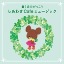 くまのがっこう しあわせ Cafeミュージック/V.A.