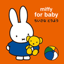 ミッフィー 赤ちゃんのための ちいさな どうよう/V.A.