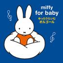 ミッフィー 赤ちゃんのための ゆったりたいむ オルゴール/オルゴール