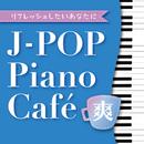 <リフレッシュしたいあなたに>J-POP ピアノ・カフェ-爽-/V.A.