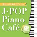 <疲れた心を和ませてくれる>J-POP ピアノ・カフェ-癒-/V.A.