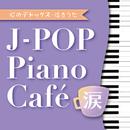 <心のデトックス・泣きうた>J-POP ピアノ・カフェ-涙-/V.A.