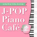 <トキメク心でキレイになる>J-POP ピアノ・カフェ-恋-/V.A.