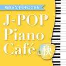 <前向きなキモチになれる>J-POP ピアノ・カフェ-快-/V.A.