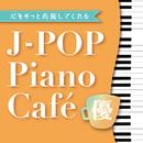 <心をそっと応援してくれる>J-POP ピアノ・カフェ-優-/V.A.