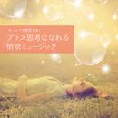 ゆったり自然音と聴く-プラス思考になれる情景ミュージック/岡ナオキ