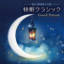 寝る1時間前から聞く 快眠クラシック~Good Dream~/V.A.