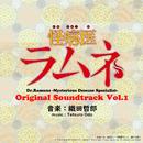 怪病医ラムネ Original Soundtrack vol.1/織田哲郎