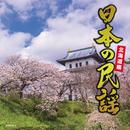 日本の民謡 北海道編/V.A.