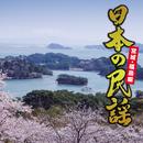 日本の民謡 宮城・福島編/V.A.