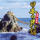 日本の民謡 東海・北陸編/V.A.