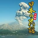 日本の民謡 九州編/V.A.