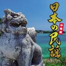 日本の民謡 沖縄編/V.A.