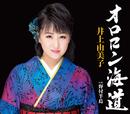 オロロン海道/井上由美子