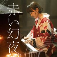 ハイレゾ/赤い幻夜/生駒吉乃(Vo.百田夏菜子)