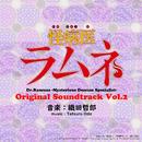 怪病医ラムネ Original Soundtrack vol.2/織田哲郎