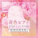 花色ピアノ~J-POP Café PIANO <ドラマ・映画・J-POPヒッツ・メロディー>/V.A.