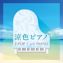 涼色ピアノ~J-POP Café PIANO <ドラマ・映画・J-POPヒッツ・メロディー>/V.A.