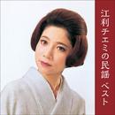 江利チエミの民謡 ベスト キング・ベスト・セレクト・ライブラリー2021/江利チエミ