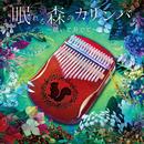 眠れる森のカリンバ~聴いて奏でて~/大橋エリ