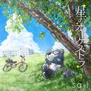 星のオーケストラ/saji